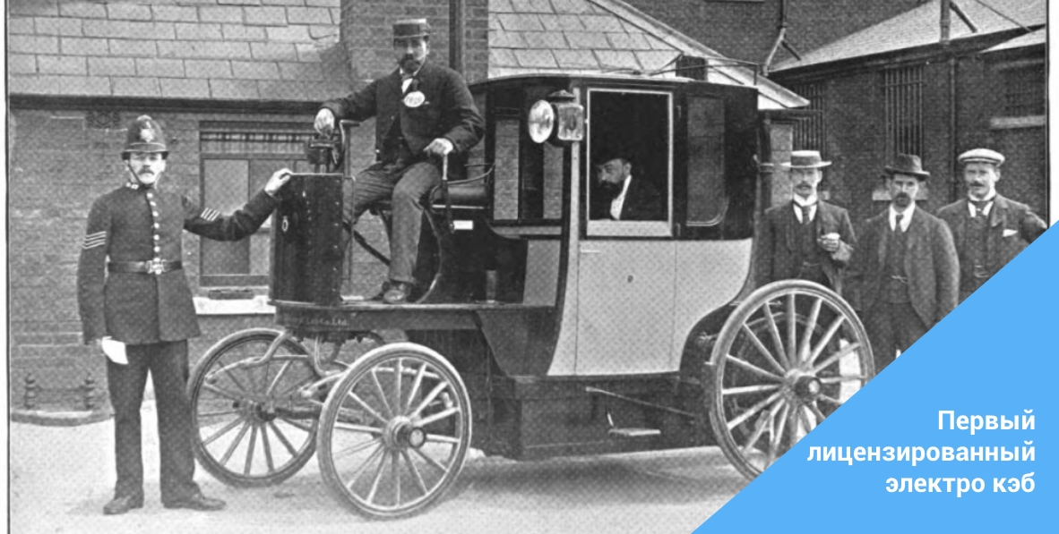 Electrically-Propelled-Carriages-Bersey-1898